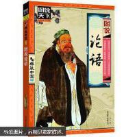 【旧书二手9成新bp】图说天下・典藏中国系列:图说论语