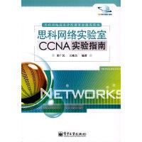 思科网络实验室CA实验指南 梁广民,王隆杰著 9787121087639 电子工业出版社