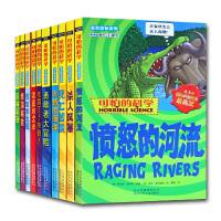 可怕的科学自然探秘系列(新版全套装10册)儿童科普类图书籍正版 自然探秘系列套装(盒装)/可怕的科学