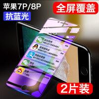 苹果7钢化膜iphone8全屏plus覆盖蓝光7plus透明玻璃苹果8手机全包边磨砂i7半i8屏7p 7P/8P 5.