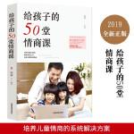 【49元选5件】给孩子的50堂情商课 好的方法给孩子 情商训练书籍儿童情绪管理教育孩子的书籍家庭教育书籍