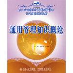 通用管理知识概论 王丽平,索玉华 中国林业出版社 9787503849978