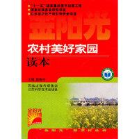 【新书店正版】农村美好家园读本 屈祖平 江苏科学技术出版社 9787534573170