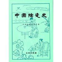 中国陶瓷史 中国硅酸盐学会 文物出版社 9787501009534