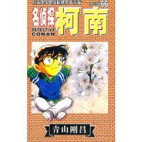 【正版新书】名侦探柯南 第七辑 66 (日)青山刚昌 长春出版社 9787544512183