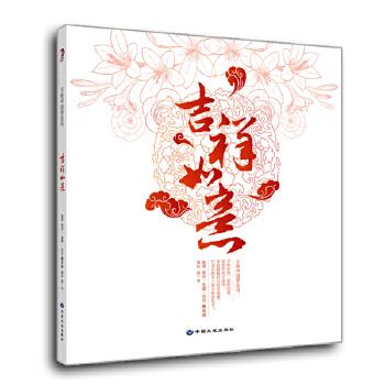 吉祥如意 减压神器???体验中国文化的魅力才是正能量!!!一本点燃爱国情结的传统文化手绘涂色书,带你体验暖暖地民族幸福感。