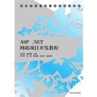 ASP.NET网站项目开发教程