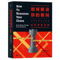 如何解读你的棋局:国际象棋基础 How to Reassess Your Chess: Chess Mastery T