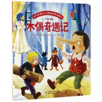 木偶奇遇记/打动孩子心灵的世界经典 桥梁书