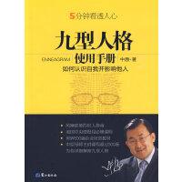 【旧书9成新】【正版包邮】 九型人格使用手册-5分钟看透人心 中原 鹭江出版社