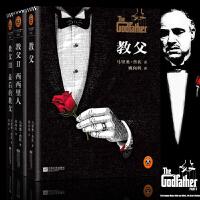 《教父》三部曲(正版全译本) 九项奥斯卡大奖 男人的圣经 是智慧的总和 电影小说 马里奥普佐著 畅销