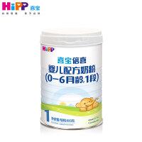 【官方旗舰店】HiPP喜宝益生元婴儿配方奶粉1段800g