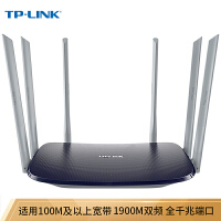 TP-LINK TL-WDR7620千兆版 �p千兆�o�路由器wifi家用�p�l5G穿�ν�1900M智能光�w���Я�天�增���U