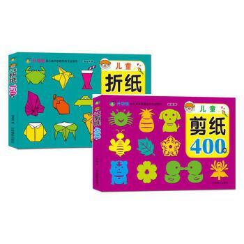 儿童折纸150例+儿童剪纸400例 3-6-8岁幼儿趣味手工益智游戏读物 幼儿
