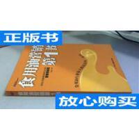 [二手旧书9成新]博瑞森管理丛书:食用油营销第1书(内页干净).