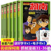 柯南漫画书全套31-36册名侦探柯南正版 漫画书小学生儿童书籍6-7-9-12周岁破案推理类小说版日本男孩搞笑的卡通动