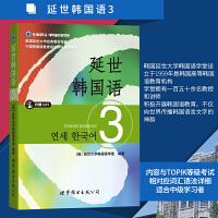 北京世图:延世韩国语3(2018年11月)