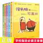 没头脑和不高兴注音版 全套5册书1-2-3一二三年级小学生课外书必读7-9-10-12周岁故事书绘本