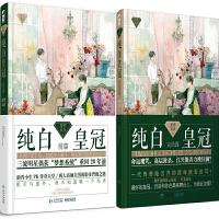 纯白皇冠前篇+纯白皇冠完结篇共2册 作者:楚寒衣青 星光璀璨系列小说 言情小说