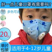 卡通口罩小孩可爱宝宝小朋友防尘透气呼吸阀防雾霾PM2.5儿童亲子
