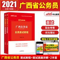 中公教育2020广西省公务员考试教材:全真面试教程+面试真题详解 2本套