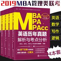 【赠视频】2019MBA MPA管理类经济类联考考研英语逻辑数学写作历年真题解析与考点分析历年真题书