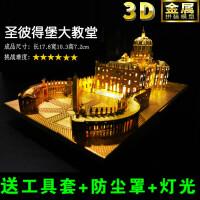 3D立体金属模型金属拼图建筑手工DIY创意玩具生日礼物