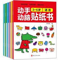动手动脑儿童贴纸书 6册贴纸书4-5岁 3-4-6岁全脑开发贴画书专注力逻辑思维训练游戏书提升孩子语言表达能力看图讲故