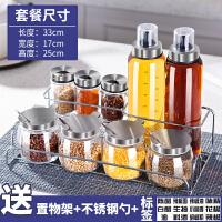 厨房用品调味罐盐罐玻璃调料盒油壶家用调味盒调料瓶套装组合装