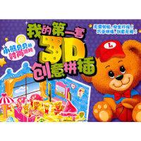 【二手旧书8成新】我的套3D创意拼插-小熊贝贝的时尚派对 童趣出版有限公司 9787115253576 人民邮电出版社