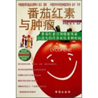 番茄红素与肿瘤伊利亚,姚铭9787801413376台海出版社
