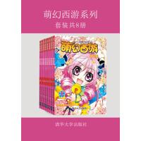 萌幻西游系列(套装共8册)