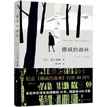 挪威的森林(2018年新版,村上春树的残酷青春物语,现象级的超级畅销书,三十周年纪念版)村上春树的残酷青春物语,现象级的超级畅销书,纪念《挪威的森林》问世30周年