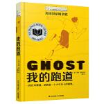 长青藤国际大奖小说书系——我的跑道