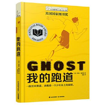长青藤国际大奖小说书系——我的跑道 一段百米赛道,承载着一个少年向上的渴望。(禹田文化出品))