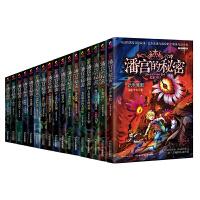 【潘宫的秘密全集1-17全套】儿童文学书籍9-12岁 查理九世团队重磅推出潘宫的秘密15恶魔的新装潘