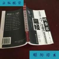 【二手旧书9成新】圆经:胡雪岩八十一个忠告 /[清]胡雪岩 原典