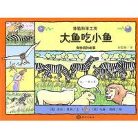 [二手旧书九成新]大鱼吃小鱼――食物链的故事