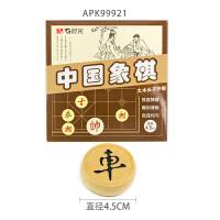 晨光文具中国象棋 木制象棋 纸盒装象棋 直径4.5cm APK99921