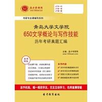 青岛大学文学院650文学概论与写作技能历年考研真题汇编【资料】
