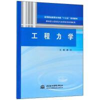工程力学 中国水利水电出版社
