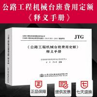正版现货 JTG/T 3833-2018 公路工程机械台班费用定额 释义手册(代替JTG/T B06-03-2007 公