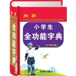 知新小学生全功能字典  附小学语文基础知识要点