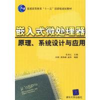 嵌入式微处理器原理、系统设计与应用