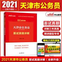中公教育2019天津市公务员录用考试辅导教材面试真题详解