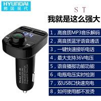 现代车载MP3播放器蓝牙免提电话汽车点烟器双USB多功能车载充电器 黑色-(送高速数据线) 官方标配