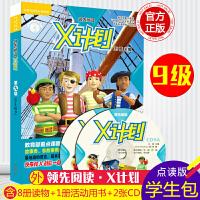 领先阅读X计划学生包9第九级外研社英语分级阅读儿童英语跟读朗读课外读物绘本