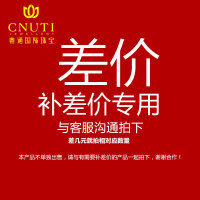 CNUTI粤通国际珠宝 差价链接 专拍差价 要多少直接拍即可。