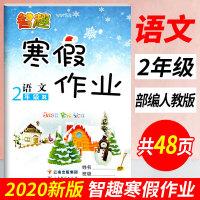 2020新版智趣寒假作业二年级语文人教部编版RJ版小学语文寒假生活快乐假期