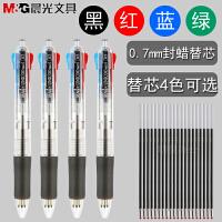 晨光BP8030四色圆珠笔芯0.7mm按动创意韩国卡通学生考试圆株笔4色笔原子笔多色笔彩色笔学生用彩色多功能油笔